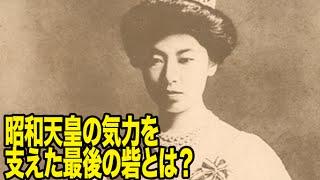 昭和天皇の実母にあたる貞明皇后。 その深い愛の結果が昭和天皇の行動へ...