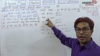 SSC Higher Math[Rajshahi Cadet College]Algebra:CQ\Ques:1(Part-3).TOWHID SIR