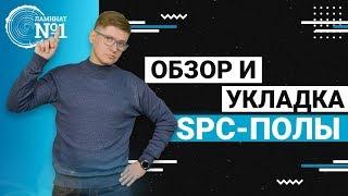 SPC-полы обзор и укладка