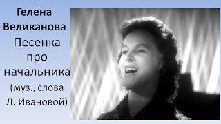 Гелена Великанова Песенка про начальника