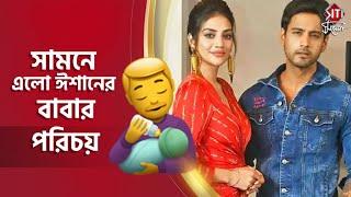 সামনে এলো ঈশানের বাবার পরিচয় | Tollywood | actor | Yash | Nusrat | Yishaan | Siti Cinema