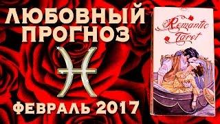 РЫБЫ - Любовный Таро-Прогноз на Февраль 2017