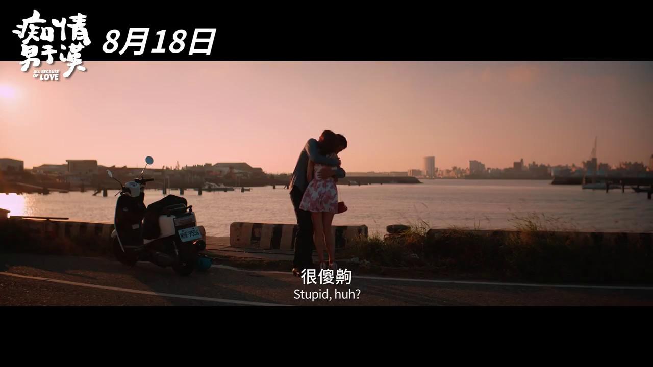 電影《痴情男子漢》30秒預告-8/18全台上映