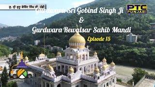 Spiritual Journey of The Turban Traveller | EP 15 | Gurdwara Sri Gobind Singh Ji & Rewalsar Sahib