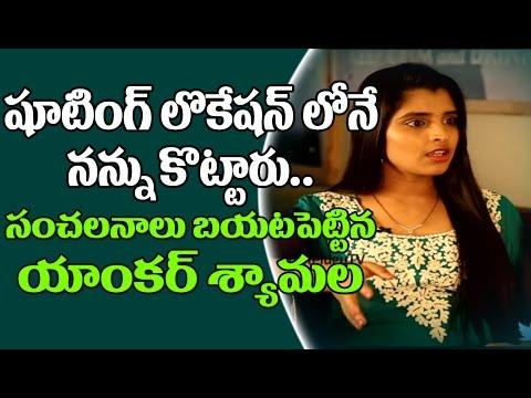 Anchor Shyamala About Her Love Marriage Many Secrets Revealed   Husband Narasimha   Top Telugu TV