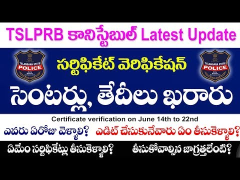 ts-constable-certificate-verification-from-14th-june-to-22nd-june-in-17-centers-||-egurum-tv
