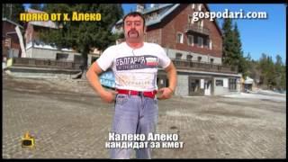 Калеко Алеко кандидат за кмет