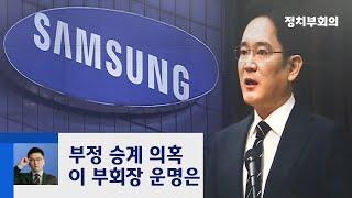 이재용 수사심의위 열려…외부 위원들 판단은? / JTBC 정치부회의
