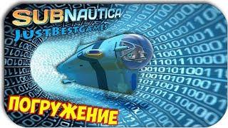 Subnautica   ОТПРАВКА В ВЕЛИКОЕ ПОГРУЖЕНИЕ 23