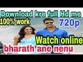 Bharath ane nenu movie Download in hindi full hd ,हिन्दी में डाउनलोड करे।