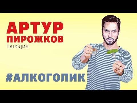 Артур Пирожков - Алкоголик (Siberians Пародия)