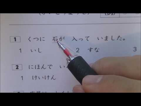 JLPT N4 exam. vocabulary 1[provisional video]