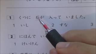 JLPT N4 exam. vocabulary 1[provisional video]