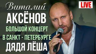 Виталий Аксенов - Дядя Леша (Большой концерт в Санкт-Петербурге 2017)