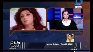 كلام تاني مع رشا نبيل| نبيله عبيد: تكشف كواليس احتفلها بعيد ميلادها