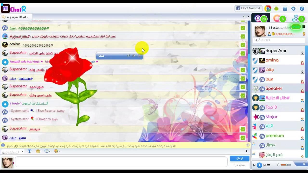 برنامج شات نمرة واحد الاصدار 3.0 المطور