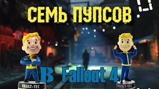 Местоположение семи пупсов S.P.E.C.I.A.L. в Fallout 4
