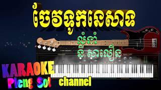 ចែវទូកនេសាទ ភ្លេងសុទ្ធ - chev touk ne sat pleng sot,khmer karaoke