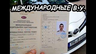 видео Международное водительское удостоверение