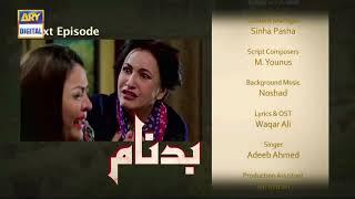 Badnaam Last Episode ( Teaser ) - ARY Digital Drama
