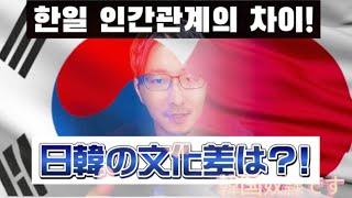 한국 일본 인간관계문화차이 알려드립니다 日韓の文化差ー人…