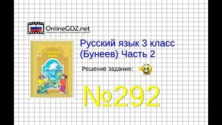 Упражнение 292 — Русский язык 3 класс (Бунеев Р.Н., Бунеева Е.В., Пронина О.В.) Часть 2