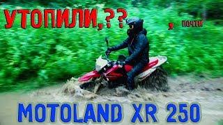 Купил себе MOTOLAND XR 250, и ЧУТЬ НЕ УТОПИЛ ЕГО
