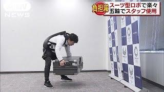 東京五輪でおもてなしも?日本の最先端ロボット公開(19/03/15) thumbnail