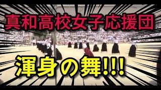 熊本・真和高校の女子応援団がかっこよぎる件!
