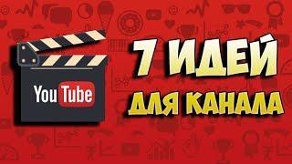 идеи для ютуба / Какой канал сделать / Ключевые запросы Youtube