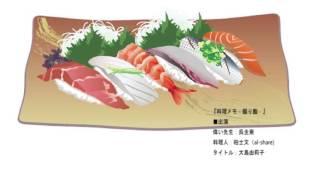 北大路魯山人「料理メモ -握り鮨-」 □作品紹介 明治・大正・昭和に活...