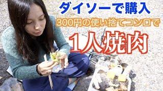 キャンプ女子 ダイソーで300円のBBQコンロを使って、一人焼肉! thumbnail