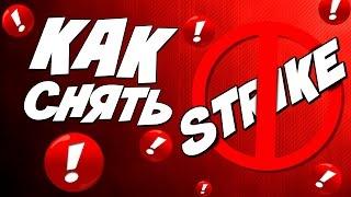 Авторское право на ютубе - как снять страйк с Youtube канала