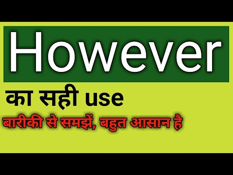 However का सही Use | Use Of However | However Meaning