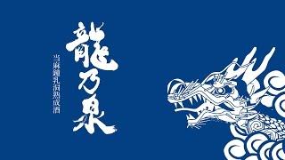 平成29年4月29日に販売開始となった当麻鐘乳洞熟成酒「龍乃泉」 旭川市の「...