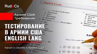 Тестирование в Армии США. ASVAB. Английский язык. Подготовка. Требования.