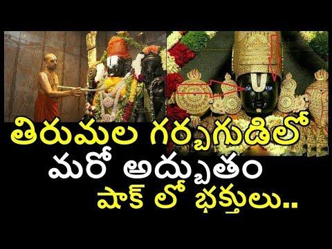 తిరుమల గర్బగుడిలో మరో అద్బుతం షాక్ లో భక్తులు || Tirumala || Venkateswara Swamy || MYTV India