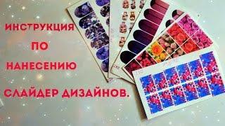 Инструкция по нанесению слайдер дизайнов!(Заказать слайдеры можно в группе в ВК : http://vk.com/ylsshop. http://vk.com/bagira2407 ссылка в вк https://instagram.com/julia_golubkova24_nails/ я..., 2015-06-16T10:48:26.000Z)