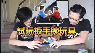【创意玩具】試玩扳手腕玩具!比腕力比赛!  淘宝开箱