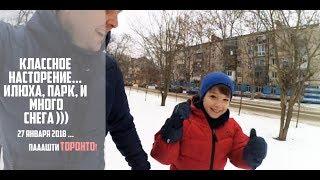 27 января 2018 | Прогулочка с Илюхой ...