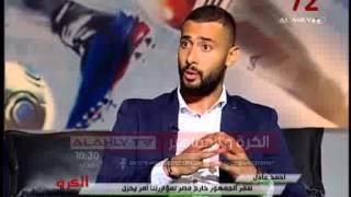 """احمد عادل عبد المنعم""""سفر جماهير الاهلى للخارج من اجل مؤازرتنا امر يحزن"""""""