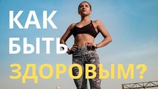 постер к видео Как не умереть от болезни. Обзор книги.
