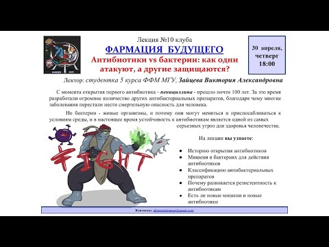 В.А. Зайцева - Антибиотики vs бактерии: как одни атакуют, а другие защищаются?