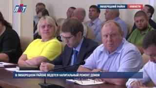 В Люберецком районе ведется капитальный ремонт домов