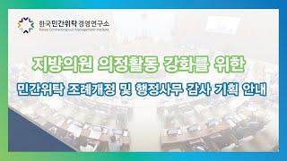 [한국 민간위탁 경영연구소] 지방의원 의정활동 강화를 …