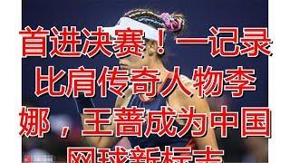 首进决赛!一记录比肩传奇人物李娜,王蔷成为中国网球新标志