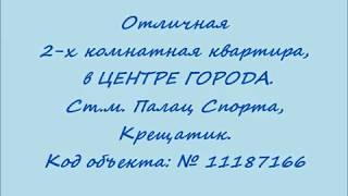 Аренда Продажа Квартира Дом Участок Коммерческая Офис Киев Агентство Недвижимости Княжий Дом