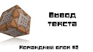командный блок #2 Вывод текста