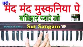 Teri Mand Mand Muskaniya Pe Harmonium Lesson II Sur Sangam Bhajan II nikunj kamra
