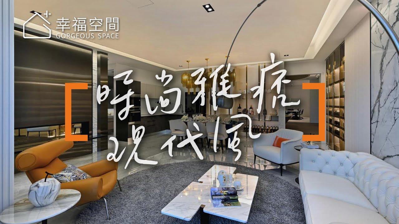 【現代風】賞屋看設計 打造時尚雅痞風情【澤序設計-張于廷】